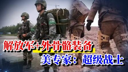 央视证实,解放军收到一种外骨骼装备,美专家:让人变成超级战士