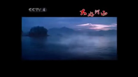 中视金桥大好河山形象宣传片湖泊篇30秒