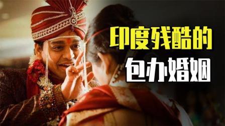 揭露印度残酷包办婚姻,女性心碎心累,初次见到丈夫是在结婚当天