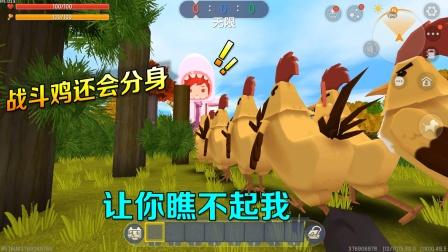 迷你世界:臭鲨鱼让你瞧不起我,我的熊猫功法,能让战斗鸡影分身