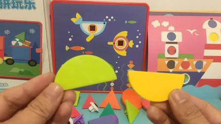 几何形拼完乐,用积木完成海底世界的拼搭,启蒙认知颜色形状