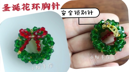 【小阳手作】串珠水晶圣诞花环胸针手工DIY包饰详细制作视频教程