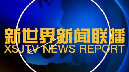 【放送文化/架空电视/新闻片头】新世界新闻联播2013-10-01片头