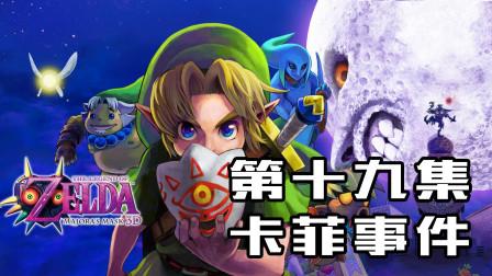 3DS塞尔达传说:马祖拉的面具游戏解说 第十九集(卡菲事件)