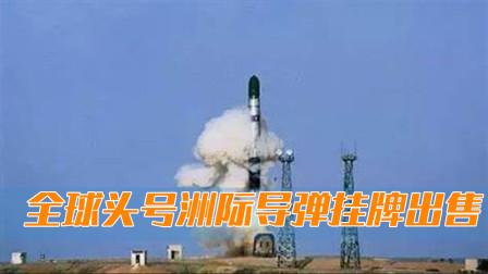 全球头号洲际导弹挂牌出售,美俄急忙联手阻拦:立即销毁