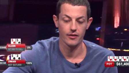 德州扑克:TomDwan击中三条暴打老爷爷,最后大爷没必要跟注了吧!