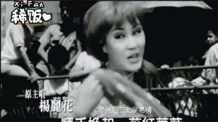 杨丽花年轻时女装扮相原来这么美,唱《四季恋》,歌声清亮美丽