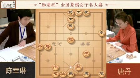 唐丹VS陈幸琳,2020年第三届女子名人赛决赛