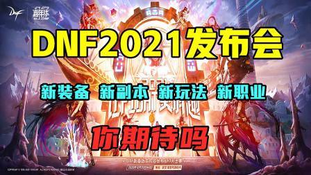 DNF2021版本发布会:新装备,新副本,新玩法,新职业,你期待吗?