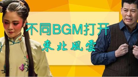 不同BGM打开《东北风云》喜剧?爱情剧?傻傻分不清楚