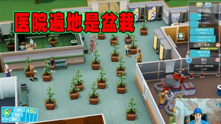 双点医院:这到底是开医院还是开花园,这么多盆栽,神经