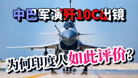 中巴军演中国主力战机歼10C出镜,印度人:现在只有神能拯救我们