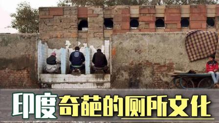 印度厕所文化根深蒂固,家里不能建厕所,有需要只能到街上解决?