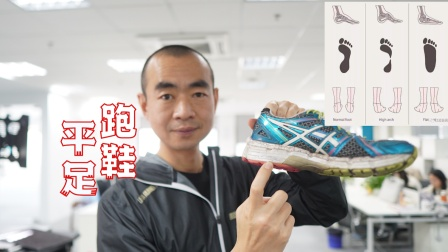 吴栋说跑步:那些好用的平足跑鞋
