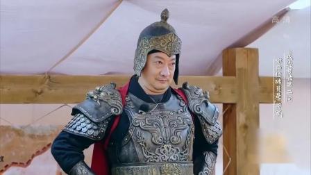 了不起的长城:谁是大将军,周深被硬抬上座,被打屁股吓坏众人