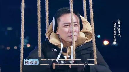 了不起的长城:杨超越化身剪刀,剪断刘烨绳子,吓坏众人
