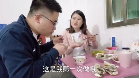 广东媳妇第一次做生蚝,老公一口气就吃好几个,胃口真是太大了