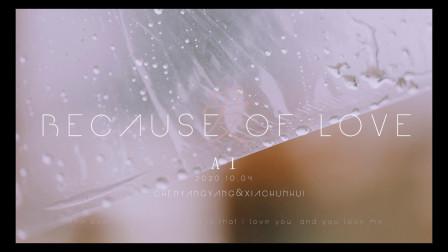 「 Because of love 」——唯西影像总监档