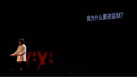张筱叶:为了继续进监狱,我就去读博了