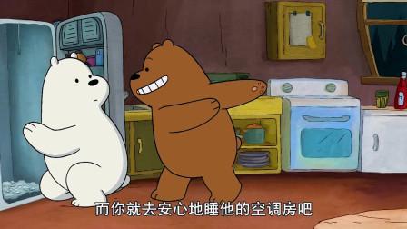 熊熊们互换房间后发现秘密友谊破裂