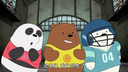 熊熊们齐心协力赢下篮球比赛