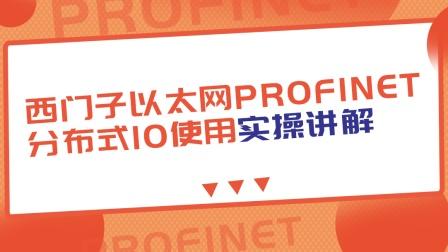 西门子以太网PROFINET分布式IO使用实操讲解