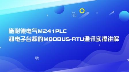施耐德电气M241PLC和电子台秤的MODBUS-RTU通讯实操讲解