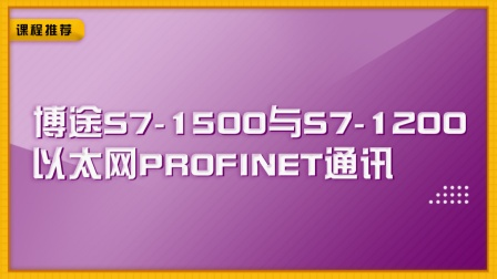西门子博途S7-1500与S7-1200以太网PROFINET通讯