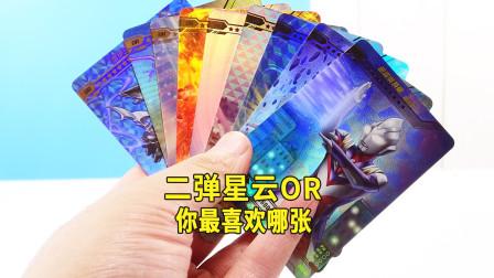 第二弹奥特曼星辰的全部OR卡,你最喜欢哪一张
