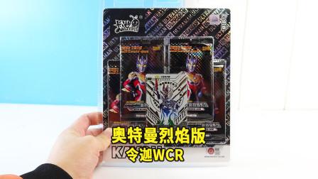开箱奥特曼烈焰版卡片,令迦的WCR卡也太闪了