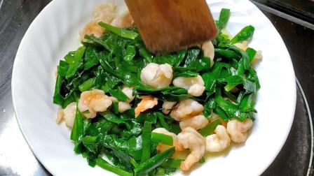 韭菜别再只做饺子了,这样做新鲜又新颖,很多人吃完还想吃!