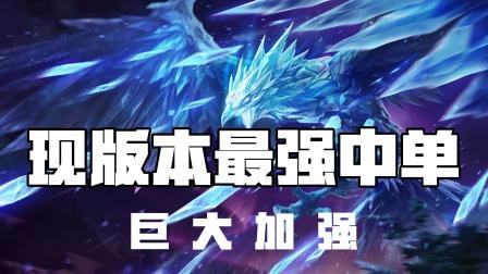 超神解说:版本最强中单,冰晶凤凰艾尼维亚