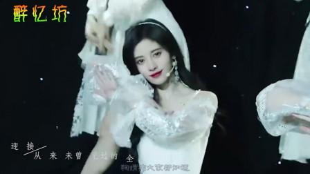 不愧是4000年美女,鞠婧祎现场演唱太迷人!不敢多看一眼怕丢魂