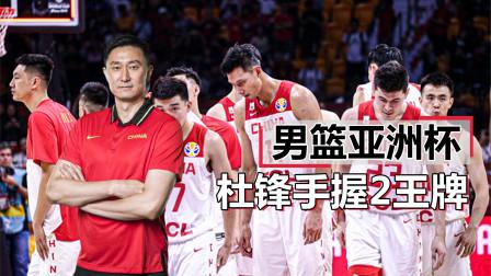 男篮亚洲杯公布东道主!12人大名单备受关注,混血前锋有望创历史