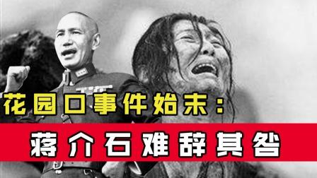 """""""抗战惨案"""":令1200万中国百姓身处炼狱的花园口事件"""