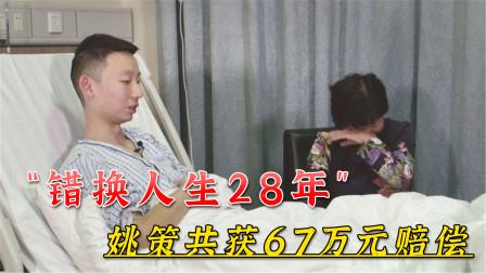"""""""错换人生28年""""案判了!姚策共获67万元赔偿,要求医院道歉"""