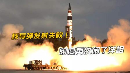 印度核导弹试射失败,升空后火球直接掉落村庄,地面砸出3米深坑