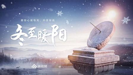 冬至特别节目《冬至暖阳》