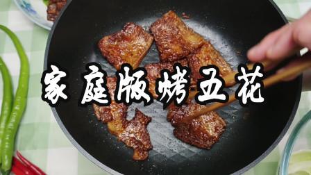 家庭版烤五花肉,我怕你吃破产!