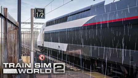 TSW2 LGV地中海线 #1.5:似曾相识的场面 雨天驾驶TGV至阿维尼翁   模拟火车世界 2