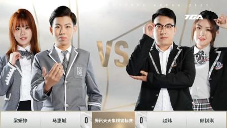 赵玮郎祺祺VS马惠城梁妍婷,腾讯天天象棋锦标赛
