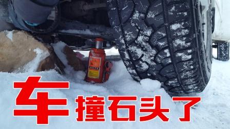 小伙自驾到大兴安岭里面,车撞石头上了,零下40度该怎么办?
