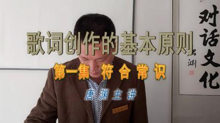 """唐渊谈作词第1集""""符合常识""""举例:没有共产党就没有新中国、北京的金山上、采茶舞曲"""