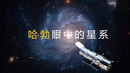 哈勃望远镜拍摄的十大星系照片,几乎美到令人窒息!