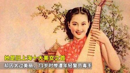 她是旧上海十大美女之首,却因太过美丽,71岁惨遭年轻警员毒手