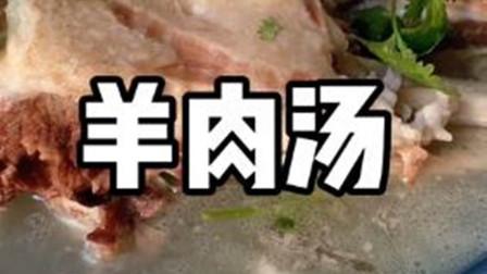 我的vlog生活:温暖整个冬天的冬至羊肉汤,鱼羊一锅鲜嫩多汁
