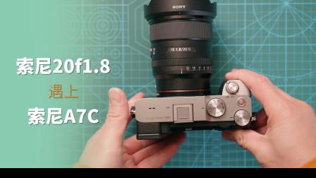 索尼A7C遇上原厂20F1.8