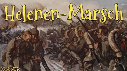 【普鲁士进行曲】Helenen-Marsch  海伦进行曲(版本贰)