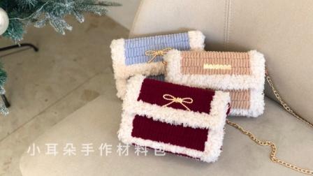 小耳朵手作【第六十七集】——男女生都能缝的小香风包包编织教程