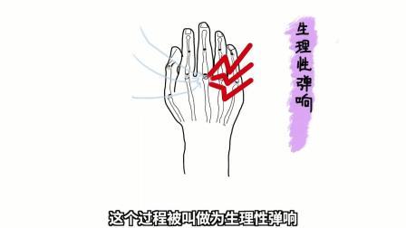 掰手指为什么会响?经常掰对手指有影响吗?